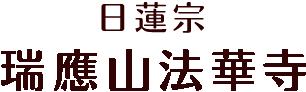 日蓮宗 瑞應山法華寺