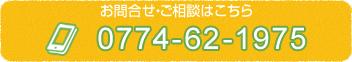 電話番号0774-62-1975