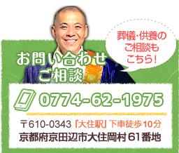 お問合せ:0774621975