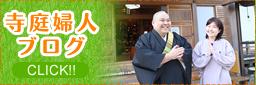 寺庭婦人ブログ